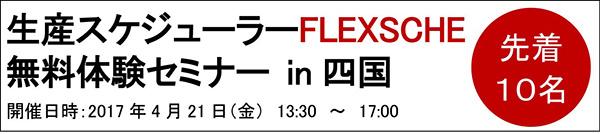 FLEXSCHE無料体験セミナー